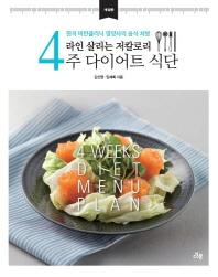 4주 다이어트 식단