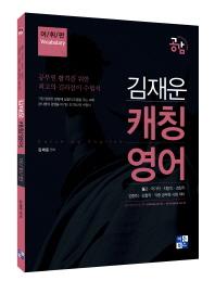 공감 김재운 캐칭영어: 어휘편