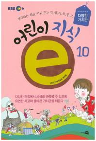EBS 어린이 지식e. 10
