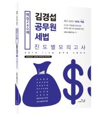 김경섭 공무원 세법 진도별 모의고사 핵심240제(2019)
