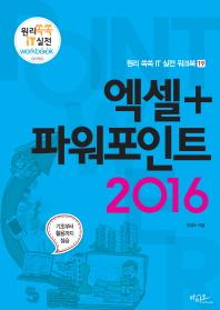 엑셀+파워포인트 2016