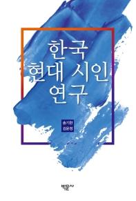 한국 현대 시인 연구