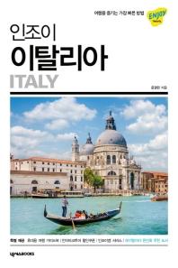 인조이 이탈리아(2019)