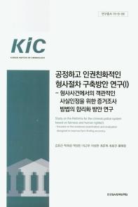 공정하고 인권친화적인 형사절차 구축방안 연구. 1