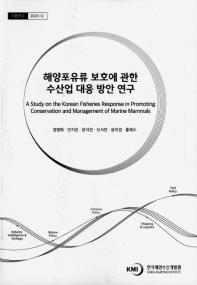 해양포유류 보호에 관한 수산업 대응 방안 연구