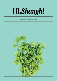 하이 상하이(Hi, Shanghi) Issue. 2