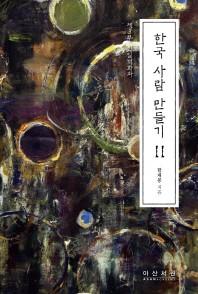 한국 사람 만들기. 2: 제3부 친일개화파