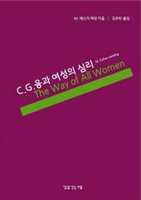 C.G융과 여성의 심리
