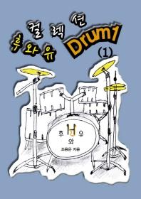 후와유 마림바 드럼 컬렉션 1-1