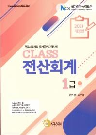 Class 전산회계 1급(2021)