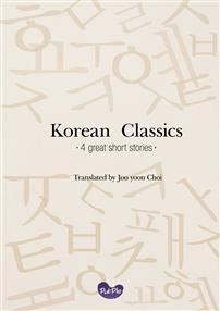 Korean Classics