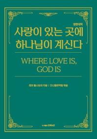 사랑이 있는 곳에 하나님이 계신다 (영한대역)