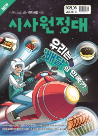 시사원정대(2021년 8월호)