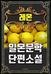 레몬 - 일본문학 단편소설
