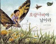 호랑나비야 날아라_풀잎 그림책 시리즈 18