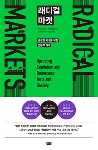 래디컬 마켓: 공정한 사회를 위한 근본적 개혁