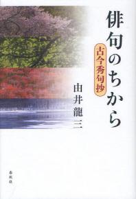 俳句のちから 古今秀句抄