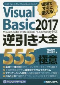 VISUAL BASIC 2017逆引き大全555の極意 現場ですぐに使える!
