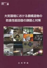 大氣環境における鋼構造物の防食性能回復の課題と對策