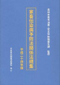 家畜傳染病豫防法關係法規集 平成24年版