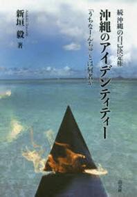 沖繩のアイデンティティ- 沖繩の自己決定權 續 「うちな-んちゅ」とは何者か