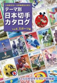 テ-マ別日本切手カタログ さくら日本切手カタログ姉妹編 VOL.6
