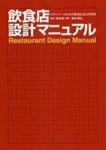 飮食店設計マニュアル デザイナ―のための飮食店設計資料集