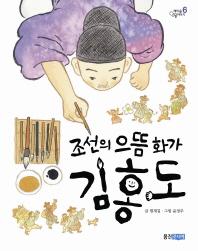 조선의 으뜸 화가 김홍도