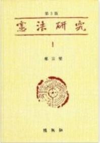 헌법연구 1 (제3판)