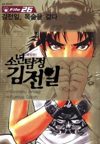 소년탐정 김전일. 26