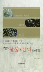 기본 광물암석 용어집