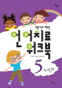 의문사로 배우는 언어치료 워크북. 5