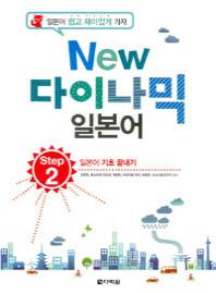 New 다이나믹 일본어 Step. 2