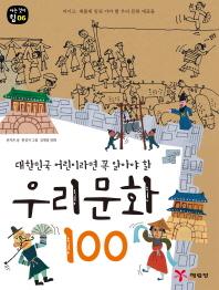 대한민국 어린이라면 꼭 알아야 할 우리문화 100