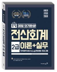 이기적 in 전산회계 2급 이론+실무(2018)