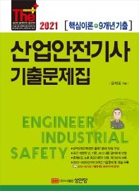 2021 산업안전기사 기출문제집