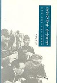 중일전쟁과 중국혁명