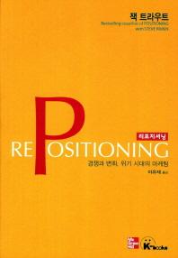 Repositioning(리포지셔닝)