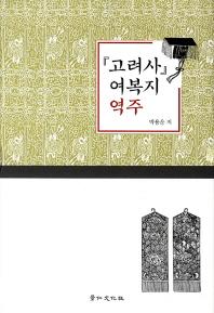 고려사 여복지 역주