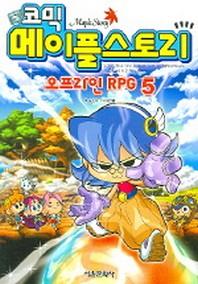 메이플 스토리 오프라인 RPG. 5