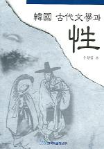 한국 고대문학과 성