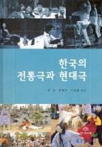 한국의 전통극과 현대극