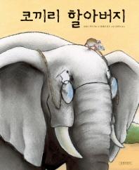 코끼리 할아버지
