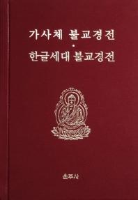 가사체 불교경전과 한글세대 불교경전