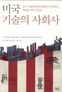미국 기술의 사회사