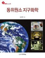 동위원소 지구화학