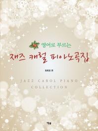 영어로 부르는 재즈 캐럴 피아노곡집