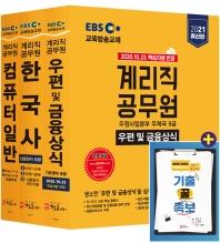 EBS 계리직 공무원 전과목 세트(2021)
