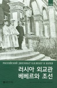 러시아 외교관 베베르와 조선