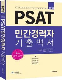 PSAT 민간경력자 기출백서(2018)